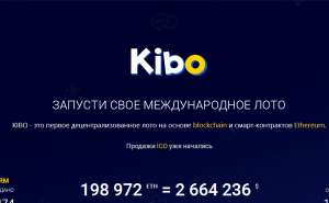 Kibo lotto играть, учавствовать и выиграть - изображение 1